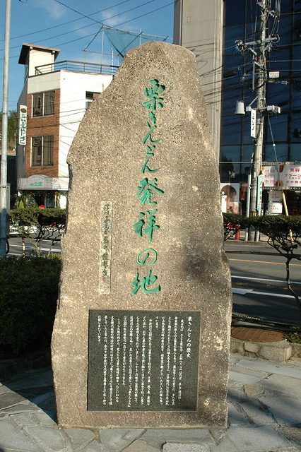 栗きんとん発祥の地石碑
