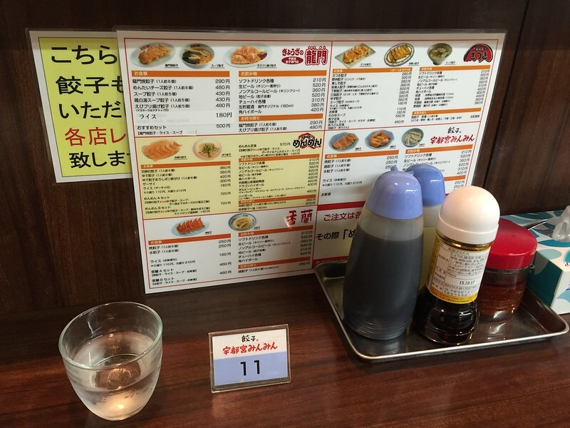 宇都宮餃子来らっせ1